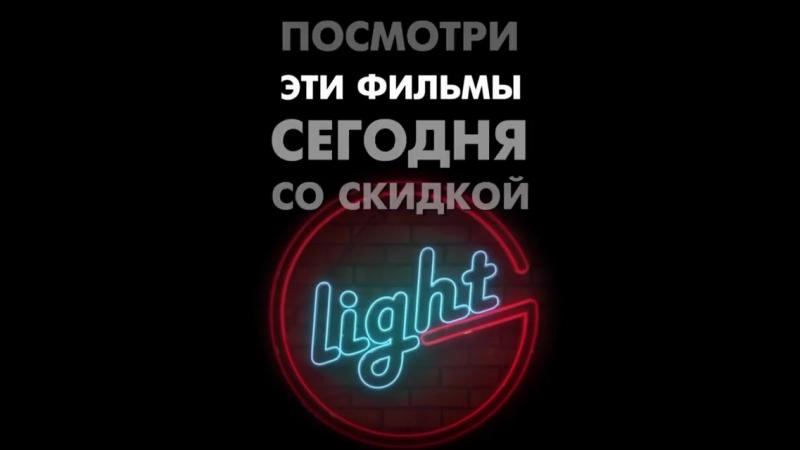 ДЕНЬ LIGHT В CINEMAX!