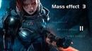 Mass effect 3 ЖГГ ч 11