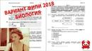 Досрочный вариант ЕГЭ по биологии 2018 ФИПИ