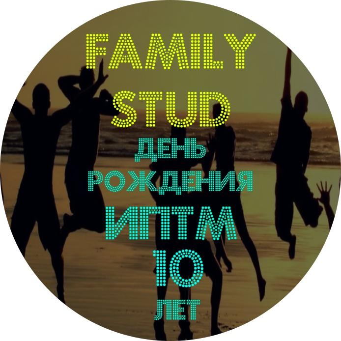 Афиша Нижний Новгород Family Stud/17.05