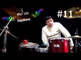 Урок игры на Барабанах #11 | Откуда берутся брейки | Видео школа «Pro100 Барабаны»