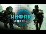 Инфакт от 03.10.2016 [игровые новости] — AC: Empire, Titanfall 2, CoD: Infinite Warfare...