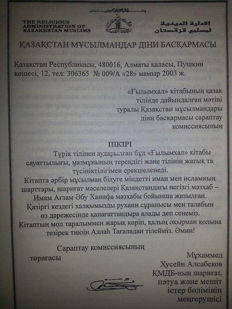 мухтасар на русском