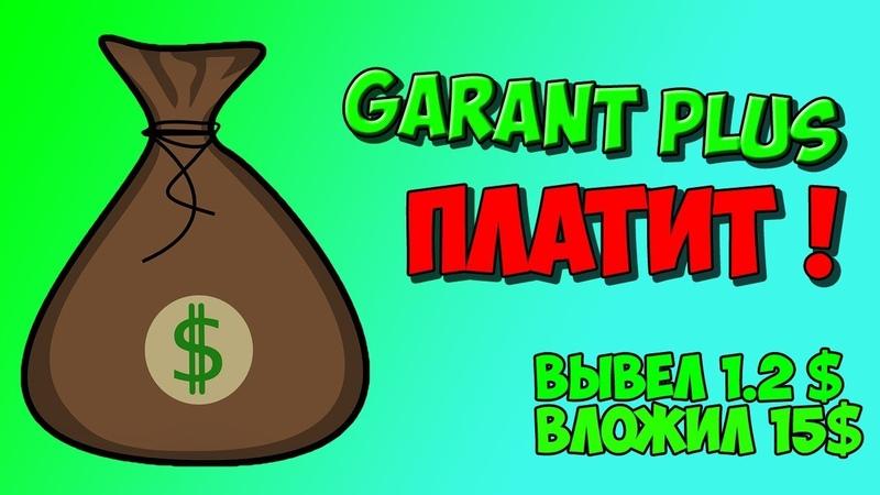 GARANT PLUS - ПРОЕКТ ПЛАТИТ|ВЫВЕЛ 1.2$|Инвестировал 15$