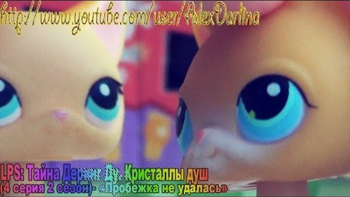☾LPS Тайна Деринг Ду Кристаллы душ Episode 4 Season 1☽