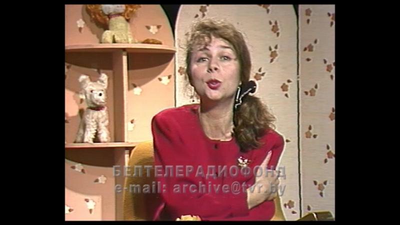 дет.передача «Калыханка. 1 Сентября» – БТ, 1995 год