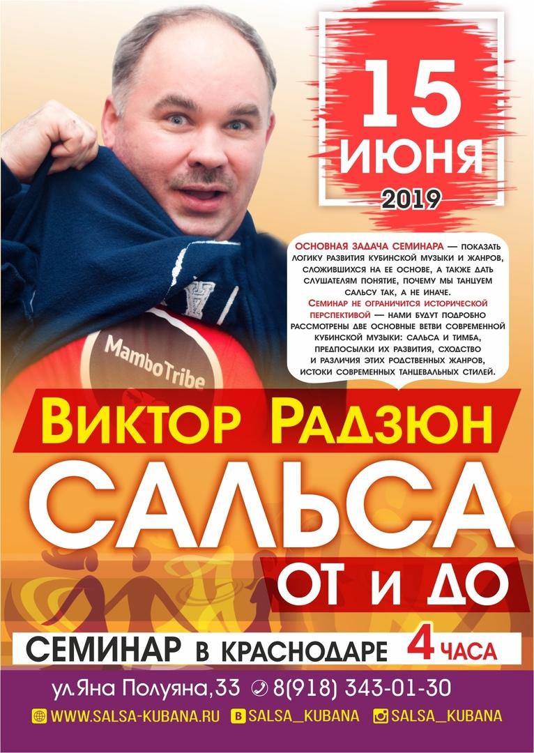 Афиша Краснодар Сальса ОТ и до самого ДО