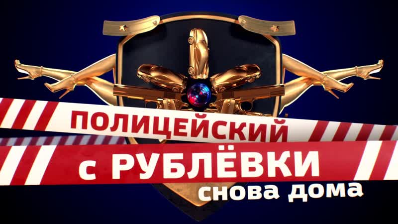 Полицейский с Рублёвки - 3 сезон 8 серія Full HD
