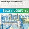 """Газета """"ВЕРА и ОБЩЕСТВО"""""""