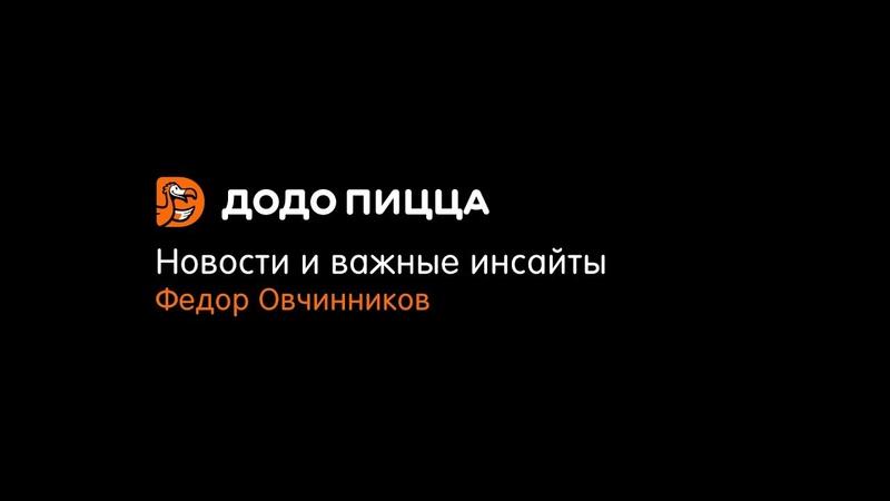 Новости и важные инсайты. Фёдор Овчинников. 15 октября 2018