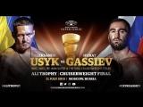 WBSS Pre Fight - Usyk vs Gassiev Представление боя Гассиев - Усик