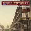 Вывески Петербурга