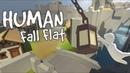 Human Fall Flat с DrakeDoog и StoneCat 1