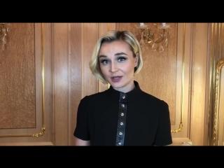 Полина Гагарина: приглашение в Иваново на концерт 28 марта