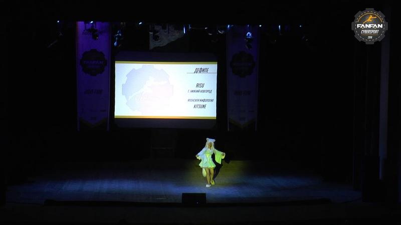 [Fan Fan 2018] Risu Kitsune - Японская мифология, г. Нижний Новгород