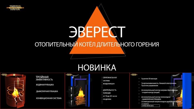 ролик_Котёл длительного горения ДГ-ЭВЕРЕСТ (ВЯТКА-ПЕЧИ)