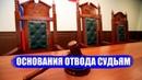 Отводы судьям. Методы ведения судебных процессов.
