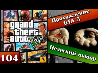 GTA 5 прохождение - 104 серия [Нелегкий выбор] Хочешь продолжение? Ставь лайк!!!