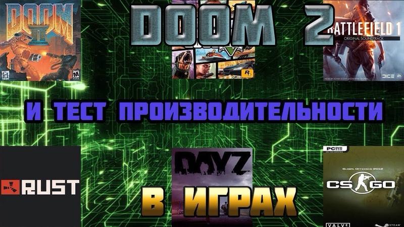 || Doom 2 || и Тест производительности в играх.