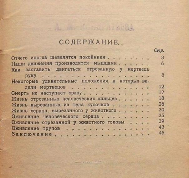 Медицинский справочник для крестьян.