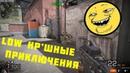 Black Squad 11 - low HP'шные приключения (забавные моменты/приколы/фейлы)