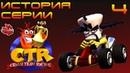 История серии - Crash Team Racing Выпуск №4