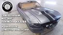 Самодельный Мустанг, покрасили кузов/Финальные доработки самодельного Ламборгини