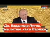Путин вы что хотите как в Париже Пугать Россиян Парижем все равно что ежа голой задницей