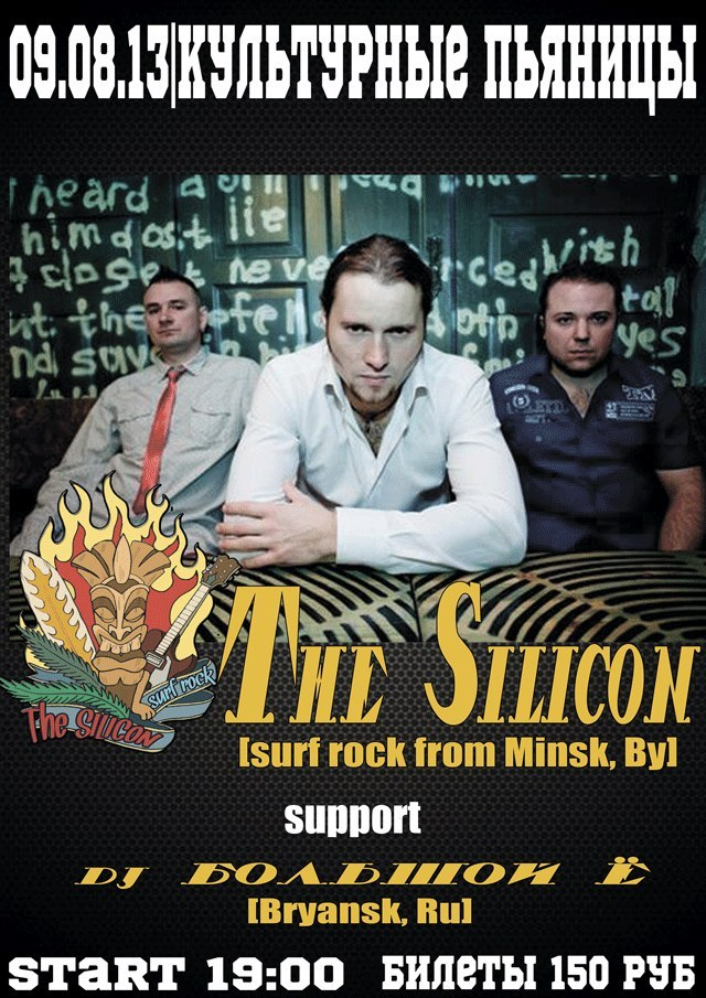 09.08  The Silicon (surf-rock) в КП!