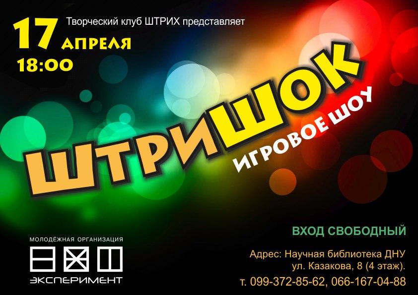 """Игровое шоу """"ШтриШок"""" в клубе Штрих"""
