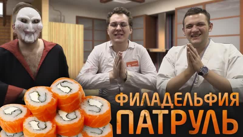 ФИЛАДЕЛЬФИЯ ПАТРУЛЬ