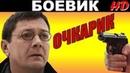КРИМИНАЛЬНЫЙ ФИЛЬМ со смыслом / ОЧКАРИК/, боевики фильмы русские. криминальные фильмы.