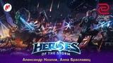 BenQ Heroes of the Storm Алексей Козлов и Анна Браславец