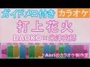 打上花火/DAOKO×米津玄師【ガイドメロ付き・カラオケ練習用・歌詞付き・1
