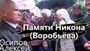 7 сентября День памяти Никона (Воробьева). Осипов Алексей