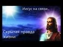 Ченнелинг Иисус говорит… Скрытая правда