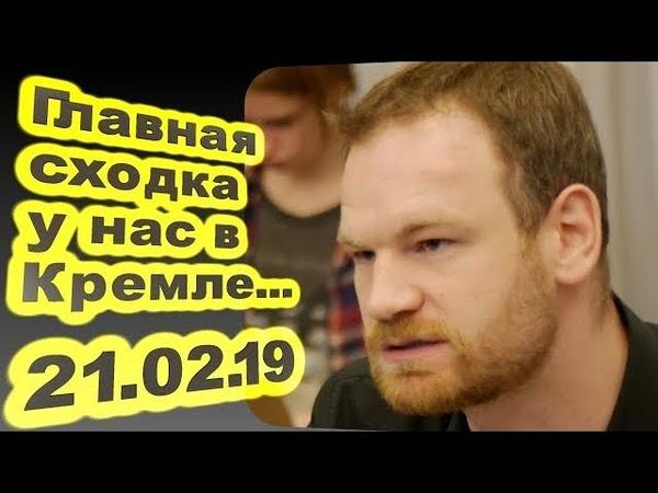 Григорий Юдин - Главная сходка у нас в Кремле... 21.02.19