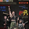 11.05 Презентация нового альбома Mystterra