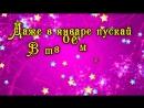 С Днем Рождения Анжелика! Поздравления С Днем Рождения Анжелике. С Днем Рождения Анжелика Стихи.mp4
