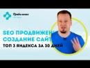 Создание сайта в Тюмени. SEO продвижение сайтов, ТОП 3 Яндекс