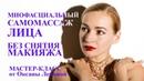 Самомассаж лица миофасциальный Без снятия макияжа Работаем над собой