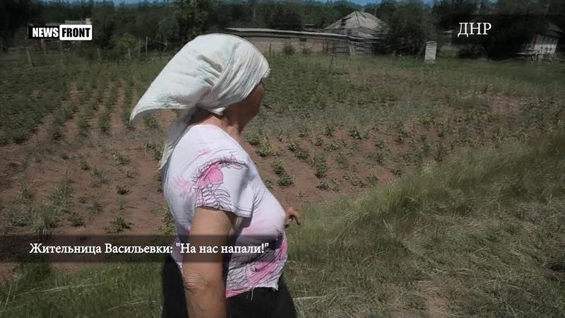 Жительница Васильевки: На нас напали!