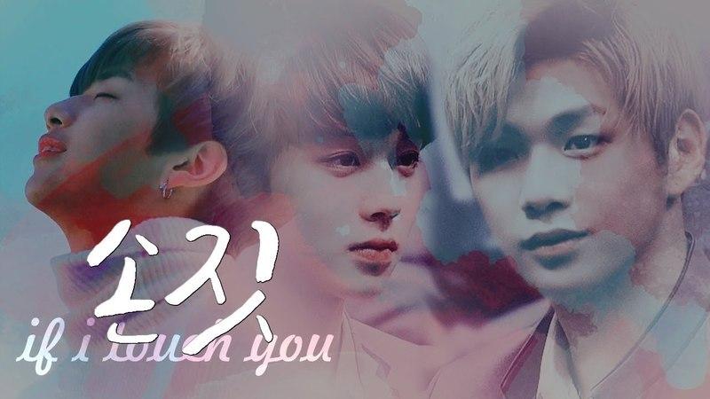 [녤윙/nielwink] Kang Daniel x Park Jihoon | If I Touch You Official Trailer (HD)
