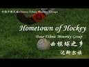 Hometown of Hockey Daur Ethnic Minority Group 曲棍球之乡 达斡尔族