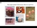 Изготовление свечи желаний