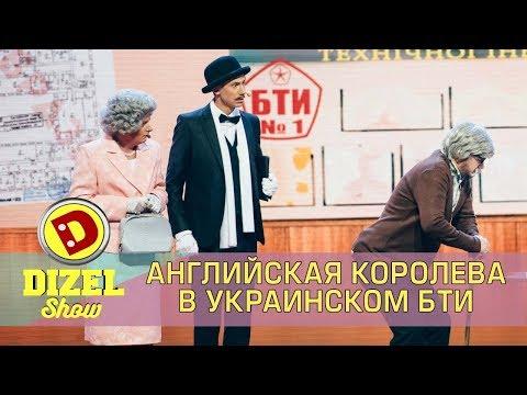 Английская Королева Елизавета и Королева украинского БТИ Дизель шоу | Дизель cтудио