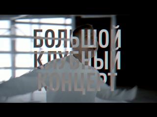 Олег Майами. 20 апреля. Большой клубный концерт (1080p).mp4