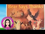 Bear Says Thanks by Karma Wilson and Jane Chapman - Stories for Kids (Children's Books Read Aloud)