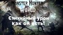 Monster Hunter World Стихийный урон как он есть ГАЙД ANSY
