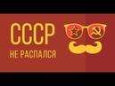 КАК ЗЕМЛЮ СССР СДАЮТ В АРЕНДУ ПЕНДОСАМ или ЛОХОТРОН НА ПЛАТНЫХ АВТОДОР